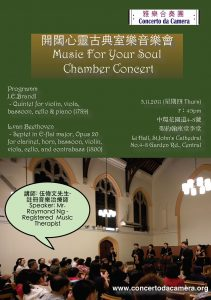 開闊心靈古典室樂音樂會 Music For Your Soul Chamber Concert