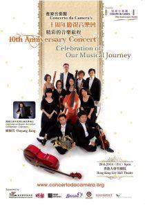 雅樂合奏團十周年慶祝音樂會