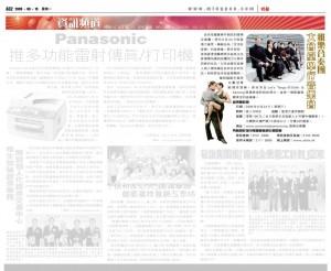 ●明報訪問本團演出 (2009 年 6 月 15 日)