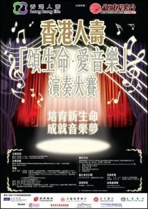 香港人壽 - 「頌生命‧愛音樂」演奏大賽海報