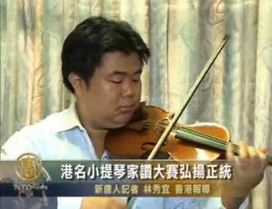美國紐約華語電視台 NTDTV 訪問小提琴家朱偉舜先生 NTDTV New York interview with Mag.art Wilson CHU