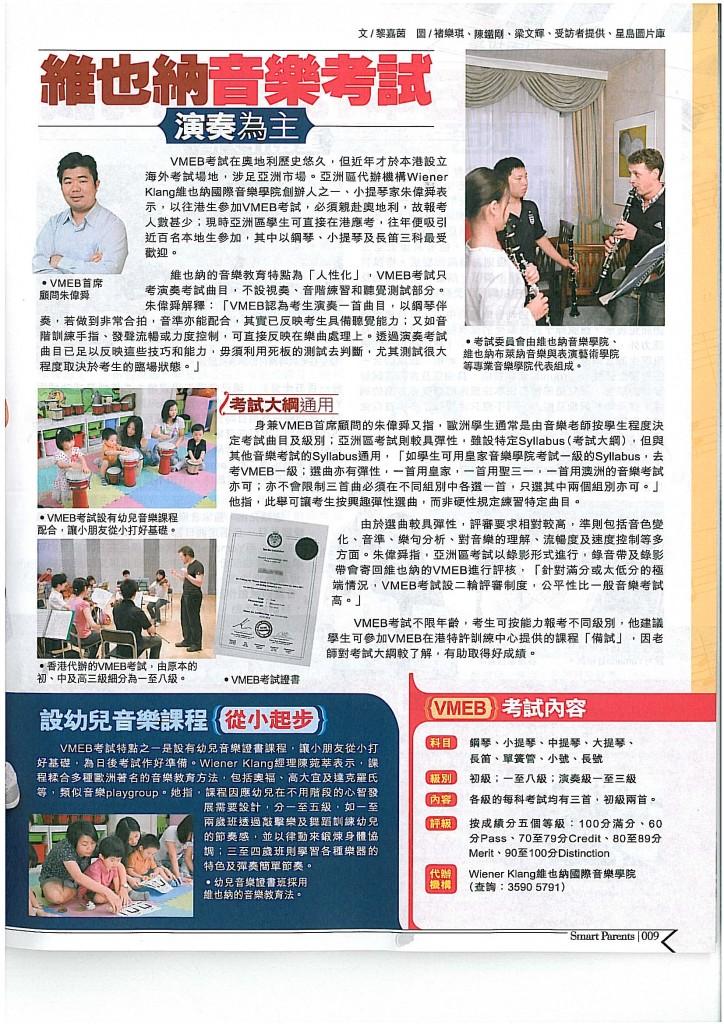 ●星島日報 Smart Parents 訪問朱偉舜先生
