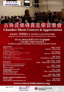 雅樂合奏團,古典音樂導賞室樂音樂會, Concerto da Camera, Chamber Music Concert & Appreciation