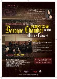 雅樂合奏團巴羅克室樂音樂會, Baroque Chamber Music Concert 29/6/2011