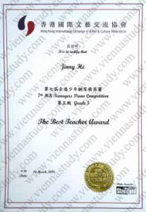 The 7th HK Teenagers Piano Competition, Best Teacher Award<br />  第七届全港少年鋼琴精英賽,最佳教學名師獎, 2016
