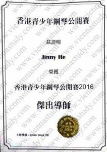 HK Music Competition 2016, Best Teacher Award<br />  香港青少年鋼琴公開賽 2016, 傑出導師獎