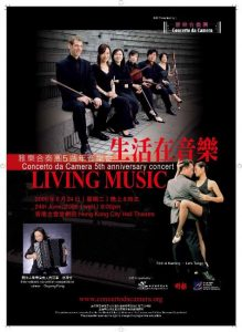 雅樂合奏團5周年音樂會2009 5th anniversary celebration concert of Concerto da Camera