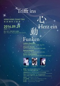 Hong Kong Piano Trio 香港鋼琴三重奏, Trifft ins Herz ein Funken 心動