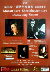 Hong Kong Symphonia 蔡崇力 Mozart Shostakovich Anniversary Concert 紀念莫札特﹒蕭斯塔高維契誔辰音樂會