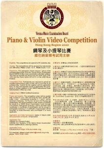 VMEB Piano & Violin Competition 2020